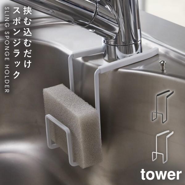 スポンジホルダー スポンジラック シンク 蛇口にかけるスポンジラック タワー tower ホワイト ブラック