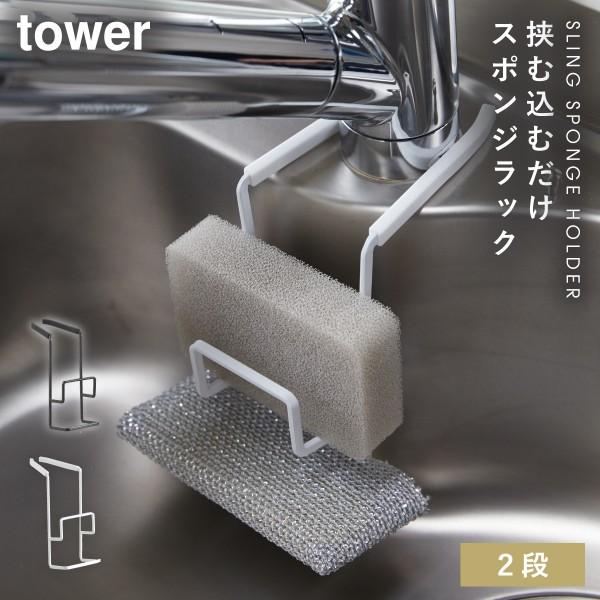 スポンジホルダー スポンジラック シンク 蛇口にかけるスポンジラック ダブル タワー tower ホワイト ブラック