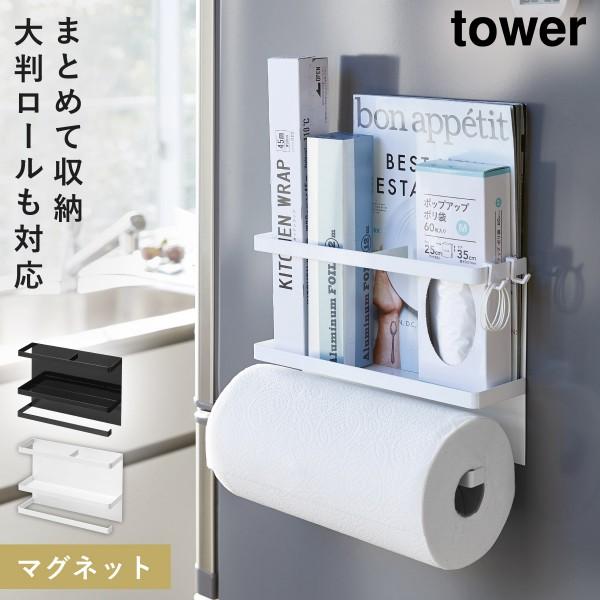 キッチンペーパーホルダー マグネット 冷蔵庫 マグネットキッチンペーパー&ラップホルダー タワー