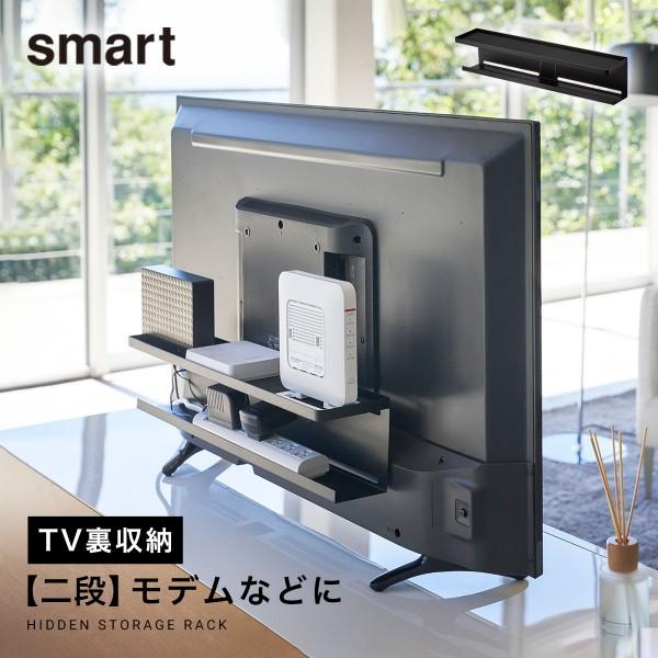 ルーター 収納 テレビ裏収納ラック smart シンプル ブ…