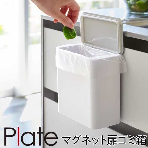 ゴミ箱 キッチン マグネット おしゃれ マグネット&シンク扉ゴミ箱 プレート plate シンプル ホワイト 04701