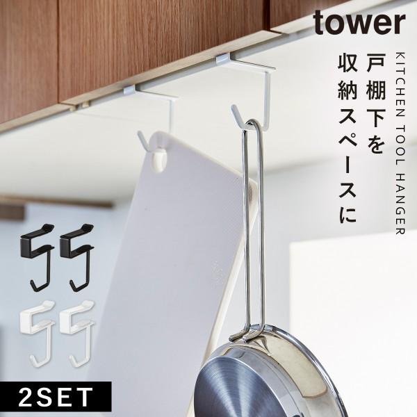 戸棚下収納ラック 戸棚下ハンガー 2個組 タワー tower ホワイト ブラック