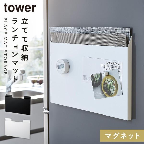 ランチョンマット 収納 マグネット 冷蔵庫 ランチョンマット収納タワー tower 山崎実業 yamazaki