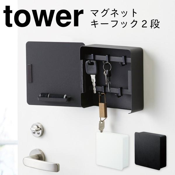 キーフック マグネット 鍵 フック マグネットキーフック2段 タワー tower 山崎実業 yamazaki