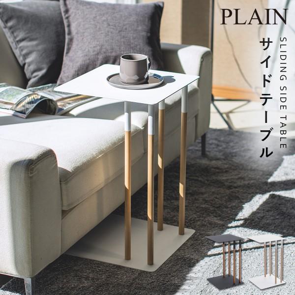 サイドテーブル 北欧 白 黒 ソファ ベッド 差込みサイドテーブル プレーン