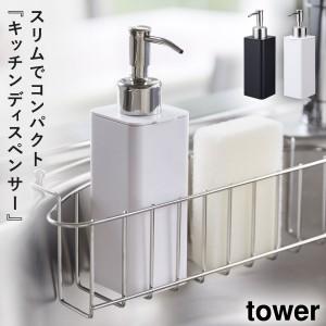 洗剤 食器用 詰替 詰め替えボトル ボトル 白 tower 詰…
