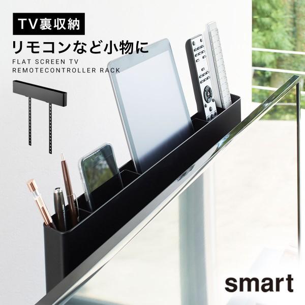 テレビ台 収納 リモコン 収納ラック smart テレビ裏リ…