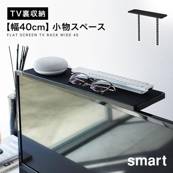 テレビ台 収納 リモコン 収納ラック 整理 smart テレビ…