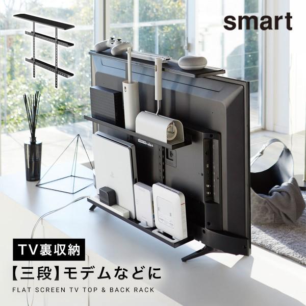 ルーター 収納 薄型 テレビの裏 整理 収納ラック テレ…