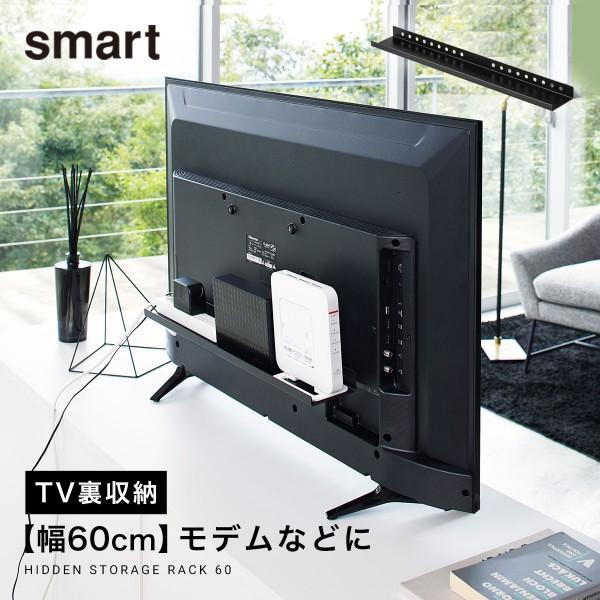 ルーター 収納 薄型 コンパクト テレビ裏 収納 収納ラ…