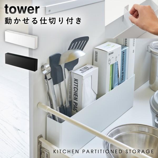 シンク下 コンロ下 収納 引き出し収納 引き出し キッチン キッチン収納 tower タワー シンク下仕切り付きワイドラック