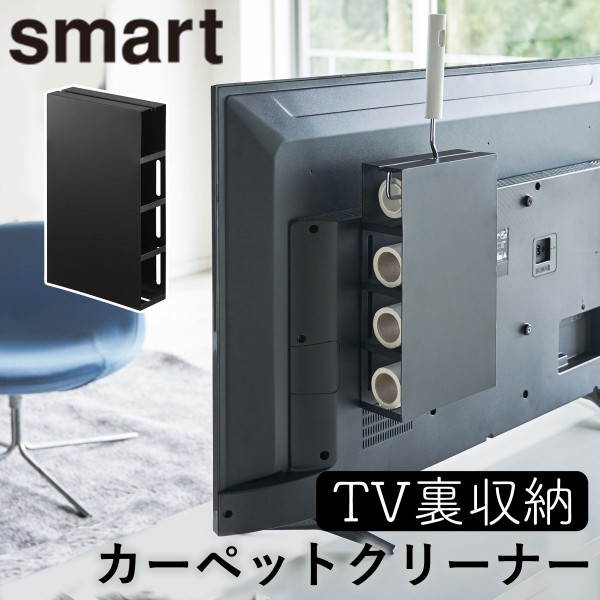 カーペットクリーナー コロコロ 収納 スタンド テレビ…