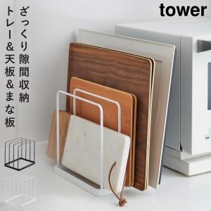 トレー まな板 スタンド オーブン 天板 隙間収納 tower…