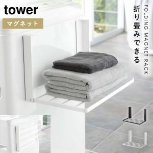 洗濯機横マグネット収納ラック 洗濯機横収納ラック マ…