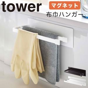 布巾ハンガー 布巾 掛け 布巾掛け 布巾干し キッチンタ…