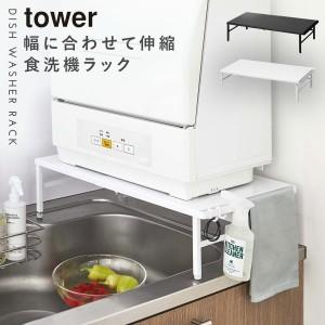 食洗機 ラック 食洗機ラック キッチンラック 伸縮 伸縮…