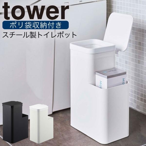トイレポット サニタリーボックス トイレ ゴミ箱 ごみ…