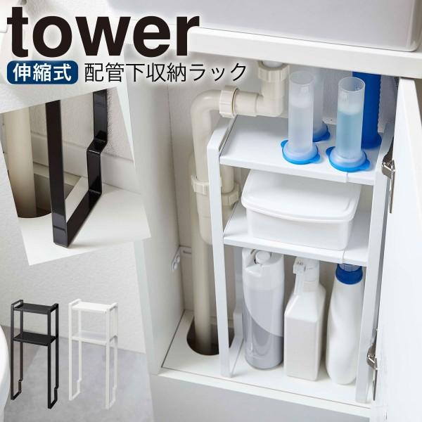 トイレラック 洗面台下 収納ラック 伸縮ラック 2段 キ…