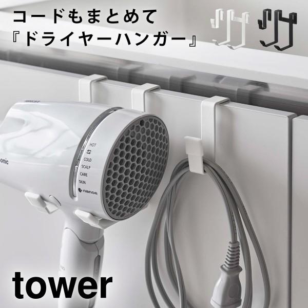 ドライヤーホルダー ドライヤーラック タワー tower TO…