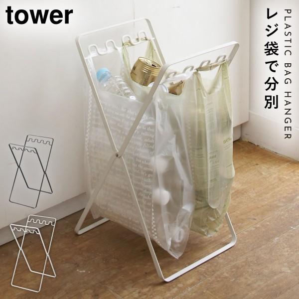 ゴミ箱 ごみ箱 分別 ゴミ袋&レジ袋スタンド タワー キ…
