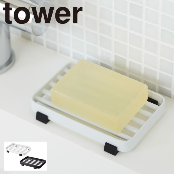 石鹸置き 石けん置き ソープトレー 石鹸ケース 石鹸ホルダー ソープトレー タワー 白い 黒 tower 山崎実業