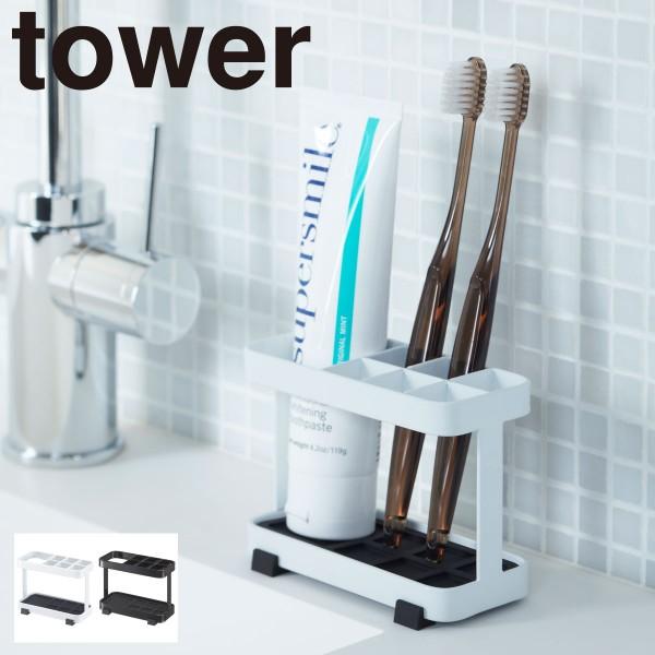 歯ブラシスタンド 歯ブラシホルダー 歯ブラシ立て トゥースブラシスタンド タワー 白い 黒 tower 山崎実業