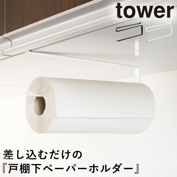 キッチンペーパーホルダー 片手 戸棚下 吊り キッチンペーパー 戸棚下キッチンペーパーホルダー タワー キッチン 白い 黒 tower