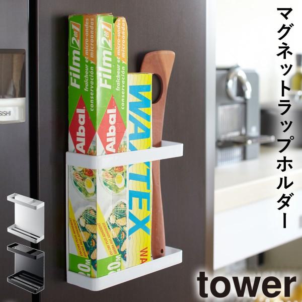ラップホルダー マグネット 冷蔵庫 ラック ラップケース マグネットラップホルダー タワー キッチン 白い 黒 tower 山崎実業