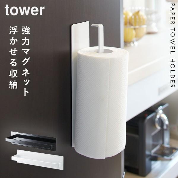 キッチンペーパーホルダー マグネット 冷蔵庫 キッチンペーパー キッチンペーパースタンド マグネットキッチンペーパーホルダー タワー キッチン 白い 黒 tower