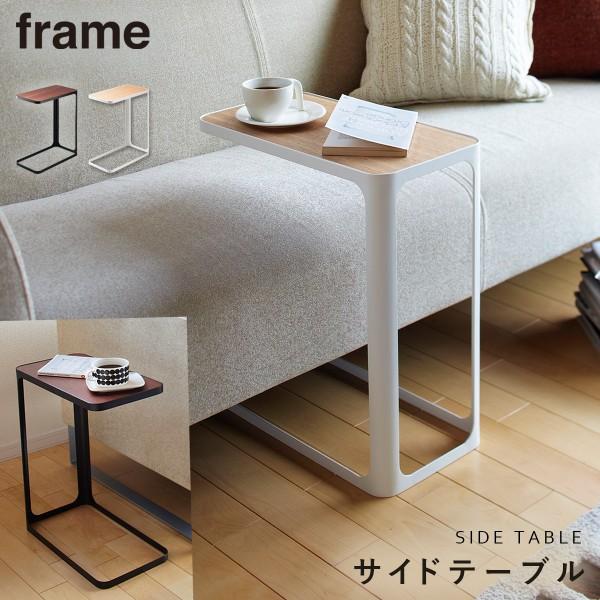 サイドテーブル 北欧 おしゃれ ラック 収納 ソファ ベッド横 多目的 ナイトテーブル サイドテーブル フレーム シンプル ウォールナット 新生活 ホワイト ブラック 白 黒