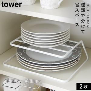 ディッシュラック ディッシュスタンド 皿立て お皿 ホ…
