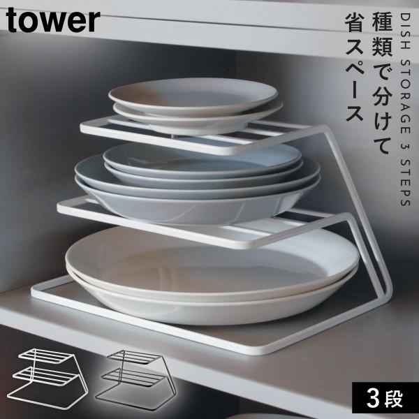 ディッシュラック ディッシュスタンド 皿立て お皿 ホルダー 収納 食器ラック ディッシュストレージ タワー キッチン 3段 白い 黒 tower