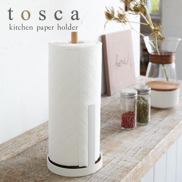 キッチンペーパースタンド キッチンペーパー ホルダー トスカ tosca ホワイト 07819