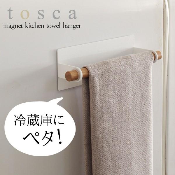 タオルハンガー マグネット 冷蔵庫 タオル掛け おしゃ…