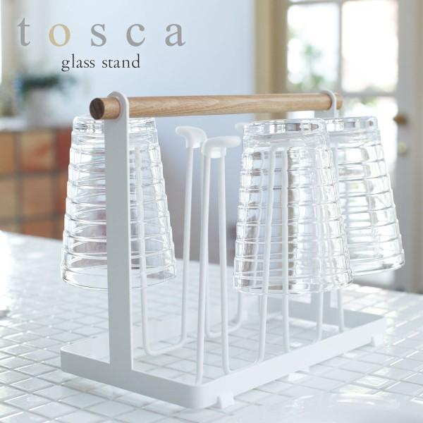 グラススタンド グラスホルダー グラスハンガー トスカ tosca ホワイト 07826
