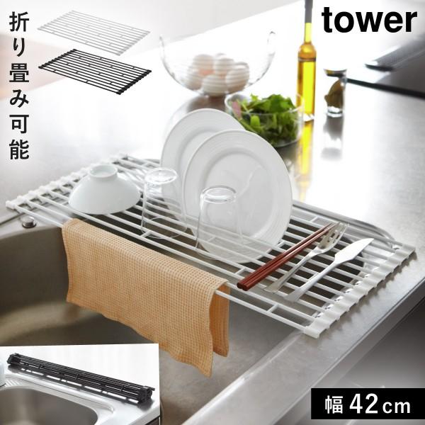 水切りラック シンク上 水切りラック コンパクト 水切りラック おしゃれ 折り畳み水切りラック タワー キッチン S  白い 黒 tower
