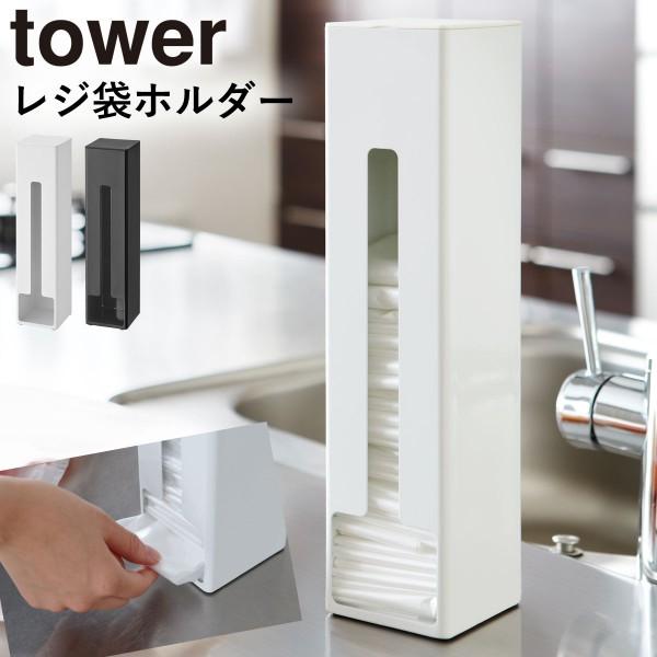 レジ袋ストッカー レジ袋 収納 レジ袋ホルダー ポリ袋ストッカー タワー 白い 黒 tower