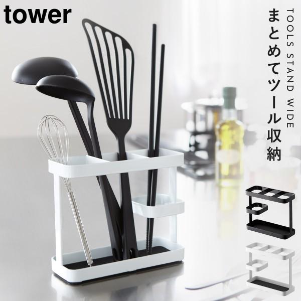 キッチンツールスタンド ラップスタンド キッチンツール 収納 タワー キッチン ワイド 白い 黒 tower