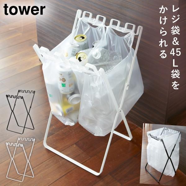 ゴミ箱 キッチン 折りたたみ 45l 分別 アイアン ゴミ袋&レジ袋スタンド タワー キッチン 白い 黒 tower 山崎実業