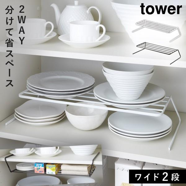 ディッシュラック ディッシュスタンド 皿立て お皿 ホルダー 収納 食器ラック ディッシュストレージ tower 山崎実業 タワー キッチン ワイド 白い 黒