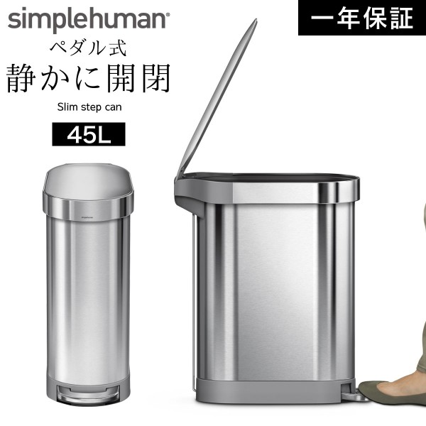 simplehuman シンプルヒューマン スリムステップカン 4…