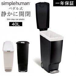 simplehuman シンプルヒューマン スリム プラスチック ステップカン 40L