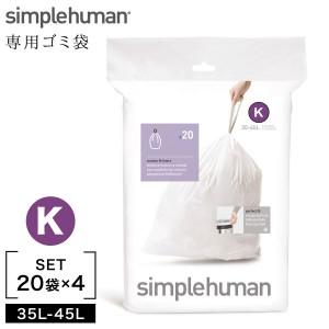 simplehuman シンプルヒューマン 専用ゴミ袋 カスタム…