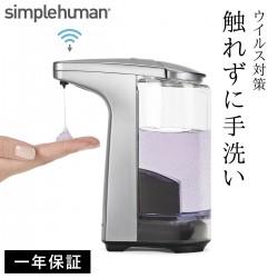 simplehuman シンプルヒューマン ソープディスペンサー シルバー 自動 センサーポンプ 00147