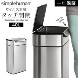 simplehuman ゴミ箱 ごみ箱 ふた付き おしゃれ ステンレス 40l シンプルヒューマン レクタンギュラータッチバーカン 40L 00129