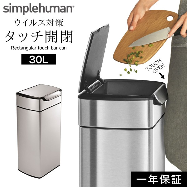 simplehuman ゴミ箱 ごみ箱 ふた付き おしゃれ ステン…