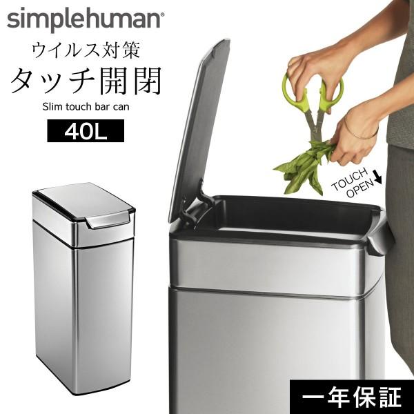 simplehuman ゴミ箱 ごみ箱 ふた付き スリム おしゃれ …