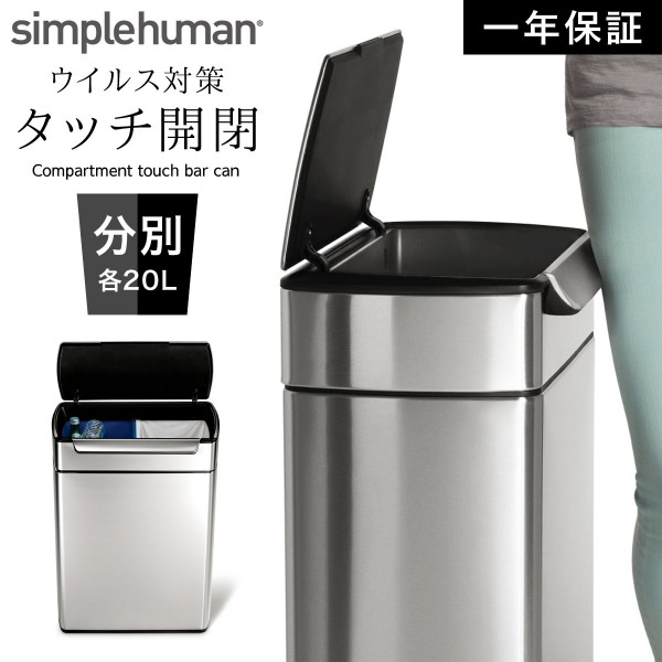 simplehuman ゴミ箱 ごみ箱 分別 ふた付き 蓋付き おし…