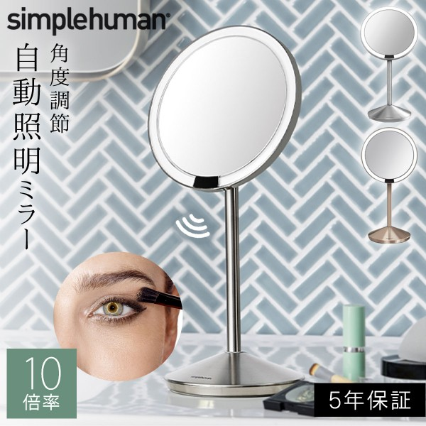 simplehuman シンプルヒューマン 【正規代理店・5年保…
