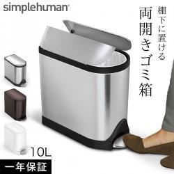 simplehuman シンプルヒューマン バタフライステップカン 10L